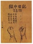Giới thiệu Nhật ký trong tù