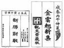 Hãy nêu các thành tựu văn hoá tiêu biểu dưới thời Nguyễn ở nửa đầu thế kỉ XIX.