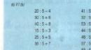 Bài 1, bài 2, bài 3, bài 4 Tiết 85 trang 96 sgk Toán 4