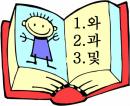 Soạn bài Mạch lạc trong văn bản trang 31 SGK Văn 7