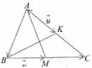 Bài 2 trang 17 sgk hình học lớp 10
