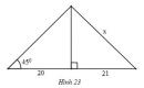 Bài 17 trang 77 sgk Toán 9 - tập 1