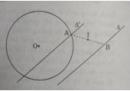 Câu 18 trang 19 SGK Hình học 11 Nâng cao