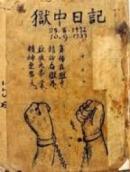 """Phân tích bài thơ """"Lai Tân"""" trong """"Nhật ký trong tù"""" của Hồ Chí Minh"""